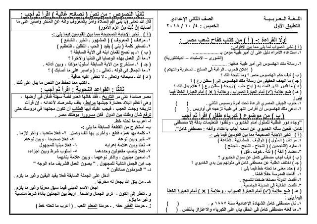 مراجعة عربي للصف الثاني الإعدادي الترم الثاني لعام 2021