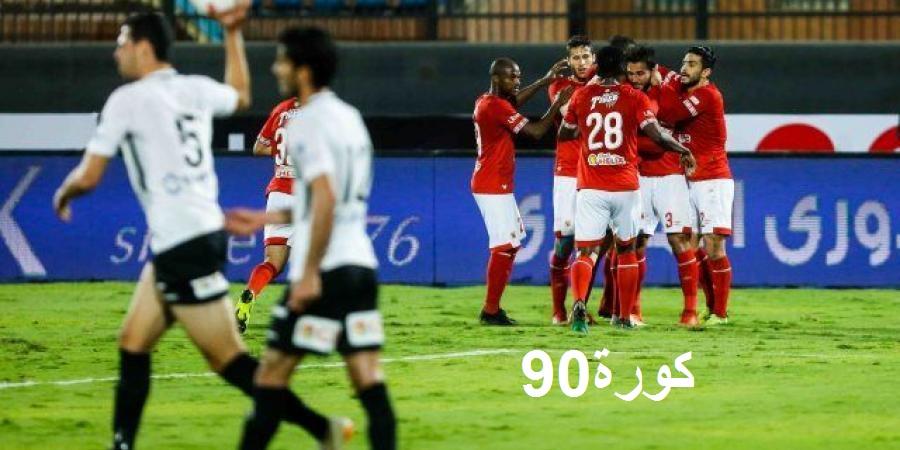 كورة 90/ملخص مباراة الاهلي وحرس الحدود اليوم الدوري المصري الممتاز