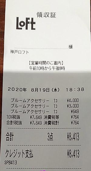 神戸ロフト 2020/8/19 のレシート