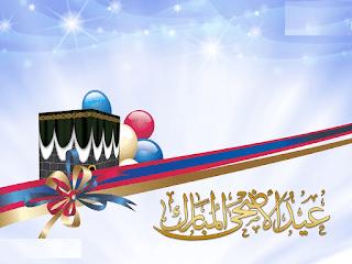 خلفيات تهاني العيد