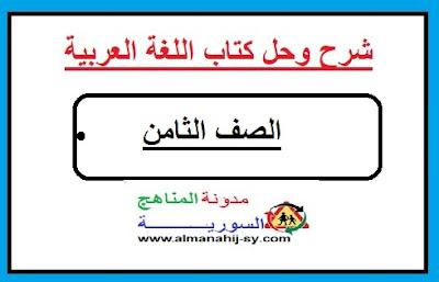 شرح وحل كتاب اللغة العربية للصف الثامن الفصل الثاني سوريا