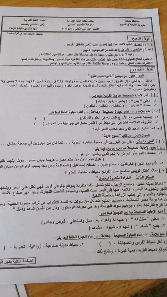 امتحان اللغة العربية محافظة دمياط بالاجابات للصف الثالث الاعدادي ترم ثاني ٢٠٢١