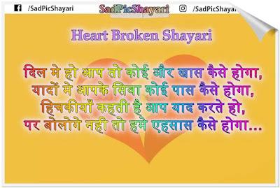 best shayari on broken heart