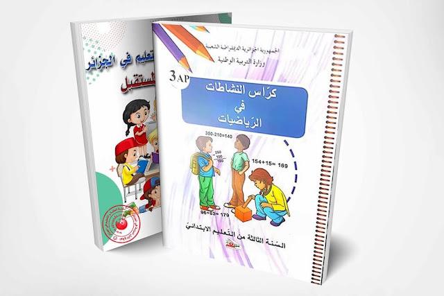 تحميل كراس النشاطات في الرياضيات السنة الثالثة إبتدائي الجيل الثاني الطبعة الجديدة