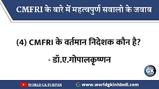 CMFRI Full Form In Hindi