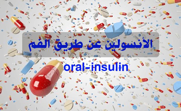 الأنسولين عن طريق الفم