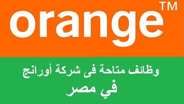 وظائف شاغرة (175 وظيفة متاحة) فى شركة أورانج فى مصر 2018