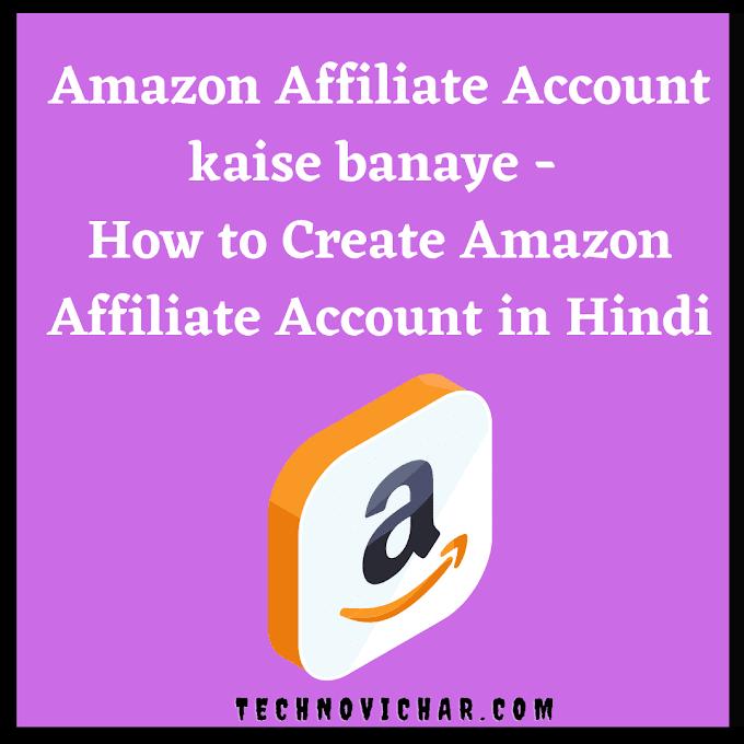 Amazon Affiliate Account kaise banaye - How to Create Amazon Affiliate Account in Hindi