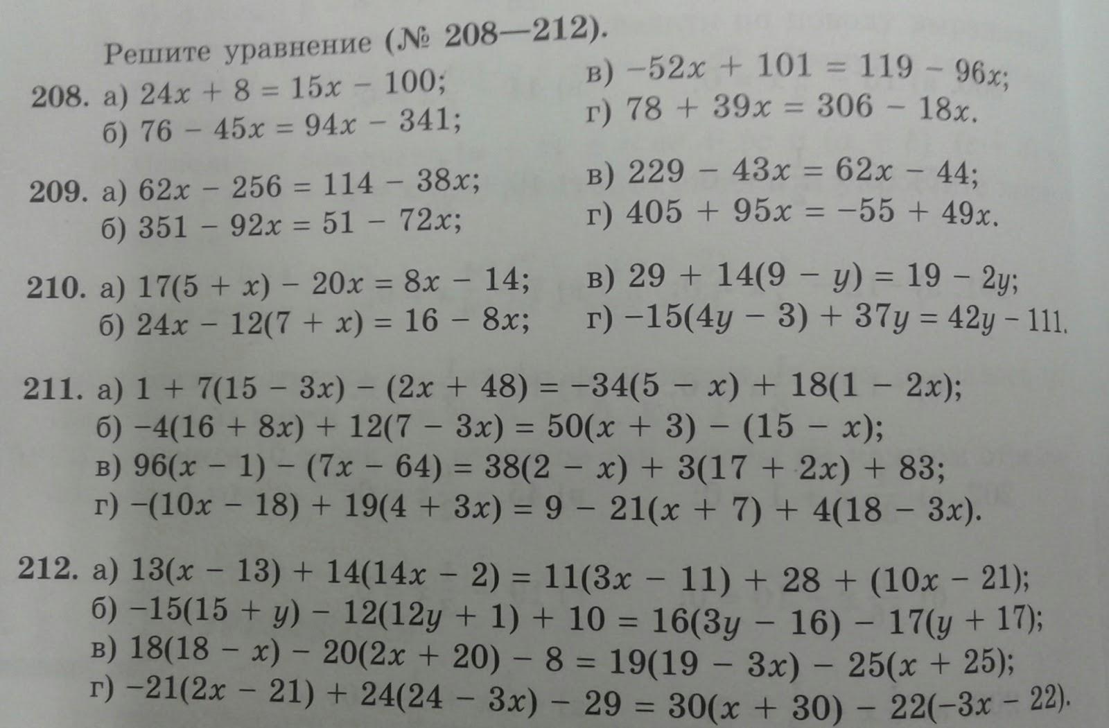 Решаем задачи уравнением 5 класс с решением задачи по матрице бкг с решением