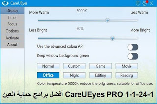 CareUEyes PRO 1-1-24-1 أفضل برامج حماية العين