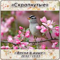 """""""Весна в душе"""""""