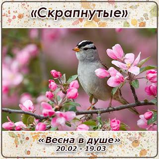 """Задание-тема """"Весна в душе"""""""