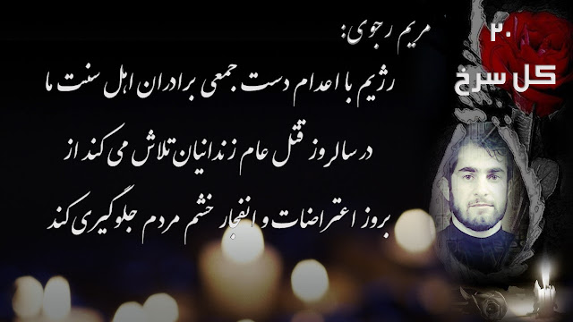ایران-مریم رجوی، اعدام زندانیان اهل سنت در زندان گوهر دشت را یك جنایت انزجار آور علیه بشریت توصیف كرد