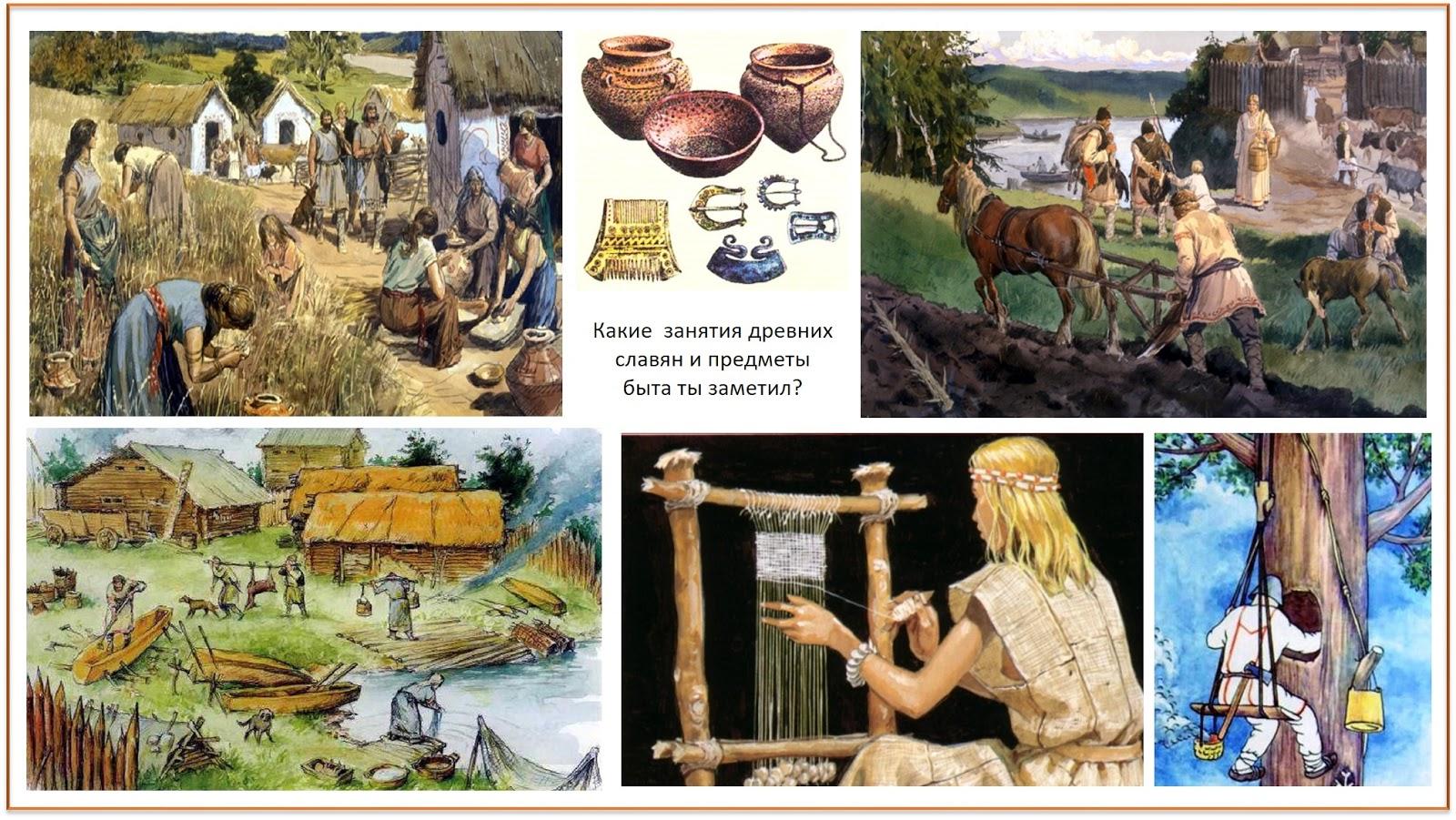Картинки земледелия древних славян