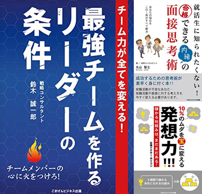 【実用書】人生に役立つ今すぐ読みたい実用書100円特集(1/17まで)