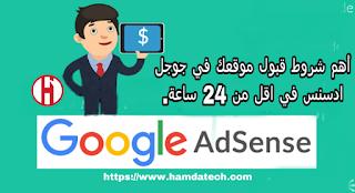 أهم شروط  لقبول موقعك في جوجل ادسنس في اقل من 24 ساعة