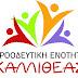 «Οργανώνουν την ιδιωτικοποίηση της ΔΑΕΚ» καταγγέλει η παράταξη Ψαλιδόπουλου