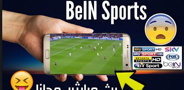 اقوى 6 برامج لمتابعة المباريات وجميع القنوات مجانا تشتغل على الانترنت الضعيفة