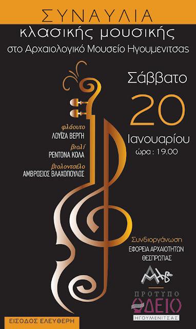 Συναυλία κλασικής μουσικής από το Πρότυπο Ωδείο Ηγουμενίτσας στο Αρχαιολογικό Μουσείο
