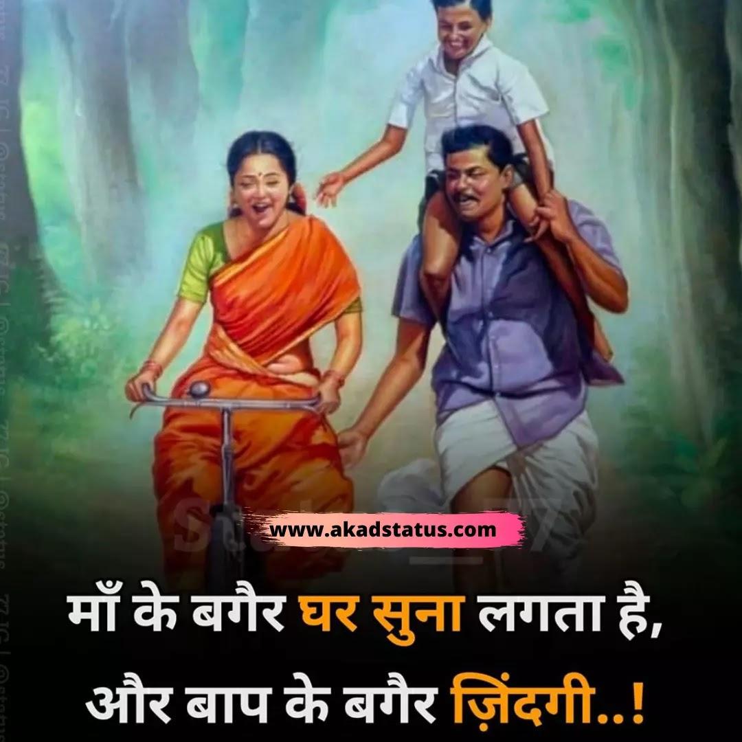 Baap beta quotes, baap beta shayari Images, baap beta hindi status,
