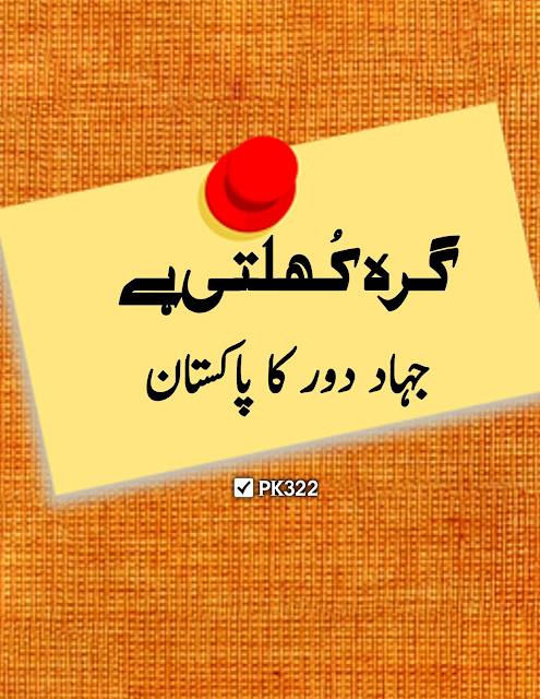 Jihad Dawar Ka Pakistan ( History of Pakistan ) ( Afghan War History )