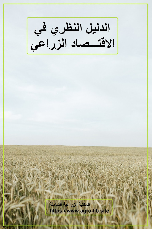 كتاب : الدليل النظري في الاقتصاد الزراعي