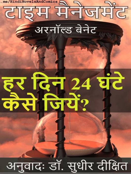 हर दिन 24 घंटे कैसे जिए : डॉ सुधीर दीक्षित द्वारा मुफ़्त पीडीऍफ़ पुस्तक हिंदी में  | Har Din 24 Ghante Kaise Jiye By Dr Sudhir Dixit PDF Book In Hindi