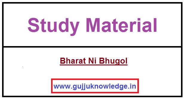 Bharat Ni Bhugol - Indian Geography PDF File in Gujarati.