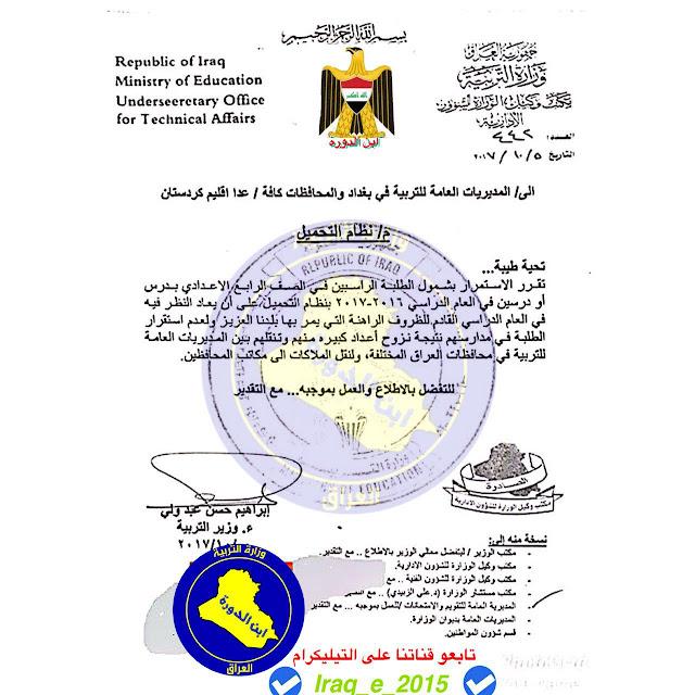 وزارة التربية أستمرار نظام التحميل بدرسين للصف الرابع الأعدادي خلال العام الجديد