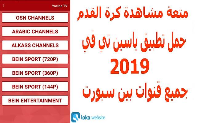 تحميل  تطبيق ياسين تي في yacine tv 2019 النسخة الاصلية  علي الاندرويد