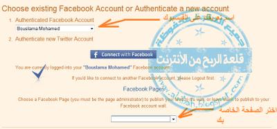 أفضل طريقة مجربة لنشر مواضيع مدونتك على الفيسبوك والتويتر تلقائيا