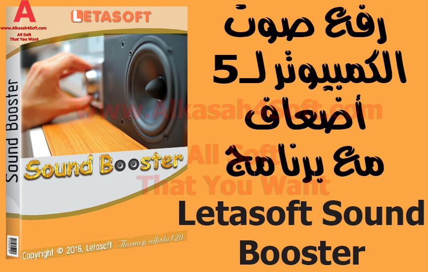 برنامج Sound Booster كامل,تحميل Letasoft Sound Booster مع التفعيل,سيريال تفعيل برنامج Letasoft Sound Booster,تنشيط برنامج letasoft Sound Booster,تحميل برنامج Letasoft Sound Booster مع الكراك,مفتاح تفعيل Letasoft Sound Booster,تحميل Letasoft Sound Booster مع السيرسال,برنامج sound booster لرفع مستوى صوت الكمبيوتر + التفعيل,تحميل Sound Booster مع الكراك,كراك برنامج letasoft sound booster,مفتاح letasoft sound booster,تفعيل برنامج رفع الصوت,سيريال Letasoft Sound Booster
