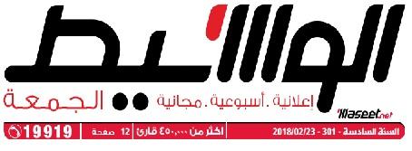 جريدة وسيط الأسكندرية عدد الجمعة 23 فبراير 2018 م