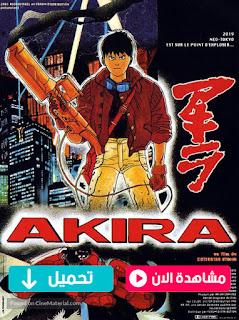 مشاهدة وتحميل فيلم Akira 1988 مترجم عربي