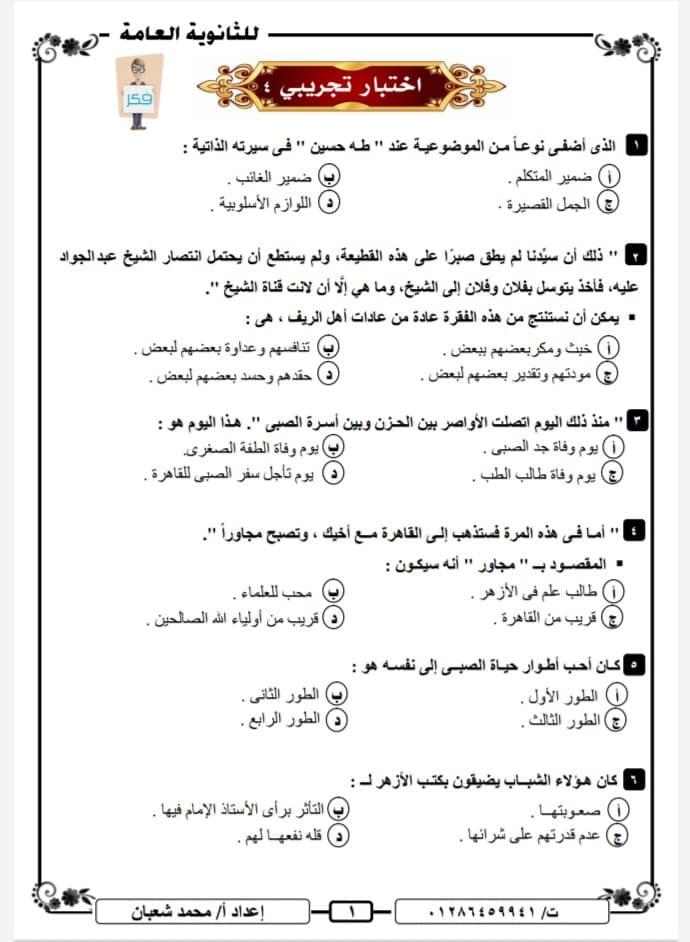 نموذج امتحان تجريبي لغة عربية للصف الثالث الثانوى 2021 + نموذج الإجابة 1