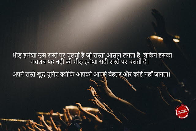 Motivation_in_hindi