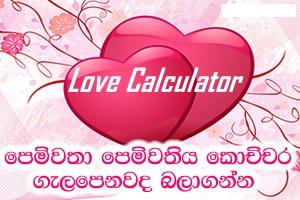 Sinhala Birthday Wishes Love
