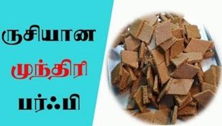 Munthiri Paruppu Burfi Receipe in Tamil