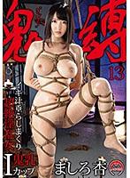 (Chinese-sub) TKI-091 鬼縛 13 イキ汁垂らしま