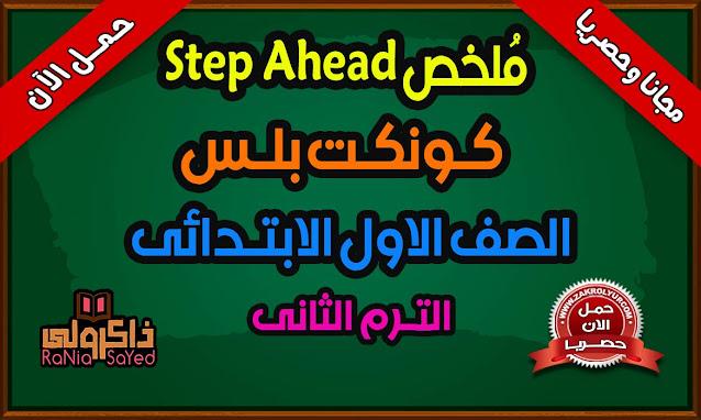 تحميل كتاب Step Ahead كونكت بلس PDF للصف الاول الابتدائي الترم الثاني