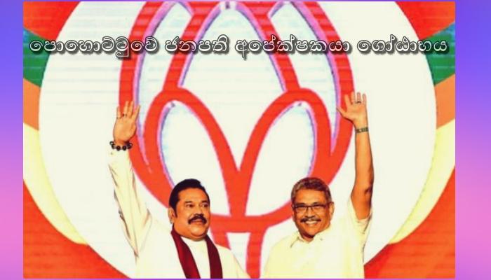 https://www.gossiplankanews.com/2019/08/gotabhaya-nominated-as-president-candidate.html#more