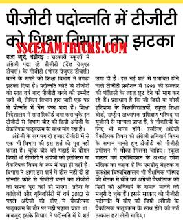 Haryana PGT Promotion News
