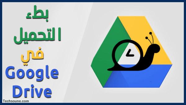 طرق تسريع مشكل بطء الرفع في Google Drive