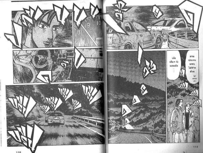Initial D - หน้า 55