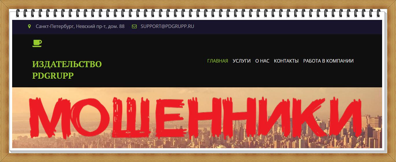 Издательство PDGRUPP pdgrupp.ru – отзывы, лохотрон!