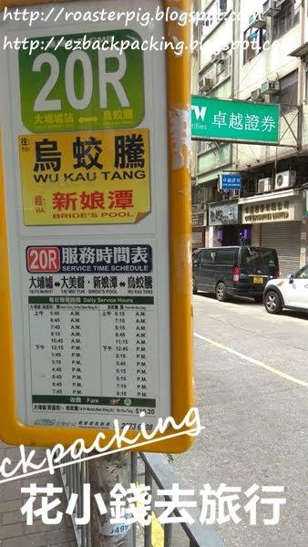 20r 烏蛟騰小巴站片牌