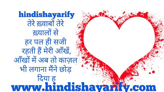 Hindi-Shayari, Pyaar ki Hindi Shayari