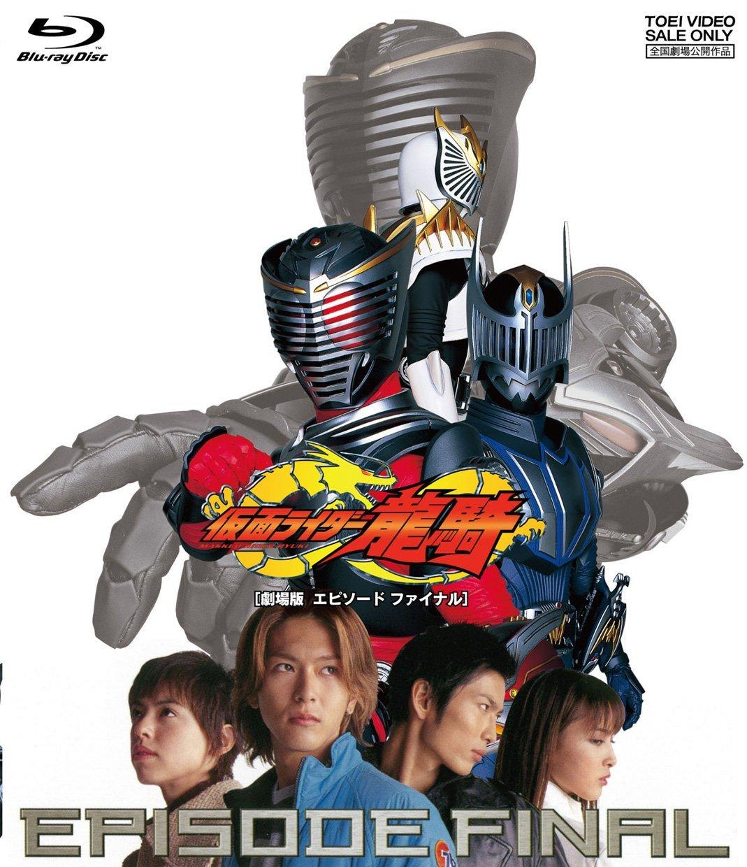 Kamen Rider Ryuki - EPISODE FINAL Subtitle TV-Nihon