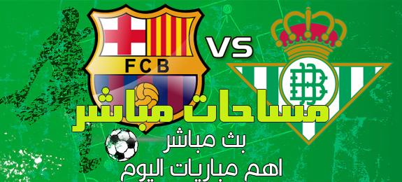 موعد مباراة برشلونة وريال بيتيس اليوم في الدوري الإسباني الاحد 2020 / 02 / 09 والقنوات الناقلة