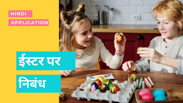 Essay on Easter in Hindi